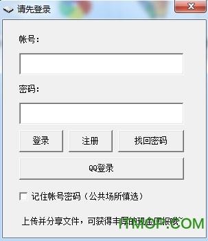 霸主网盘无限速版 v2.3 免费版 1