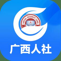 广西人社12333人脸认证appv5.32 安卓版