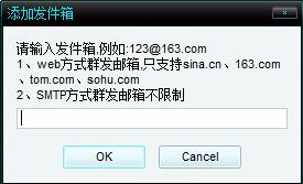 qq邮箱群发软件 v5.19 注册版 0