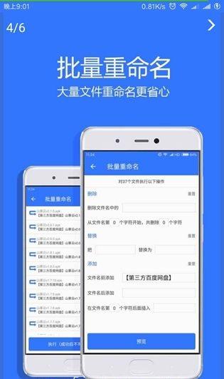 village山寨云��X版 v4.5.1 官方版 0