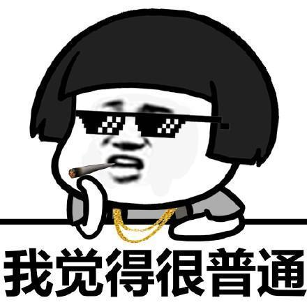 抽烟1链子中国表情搞笑嘻哈大金表情包动图马天宇有墨镜版图片