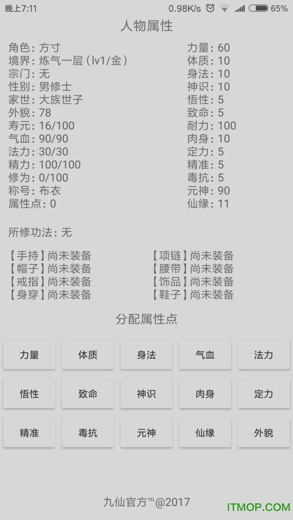 九仙道破解版 v1.4.8.1 安卓最新版 0