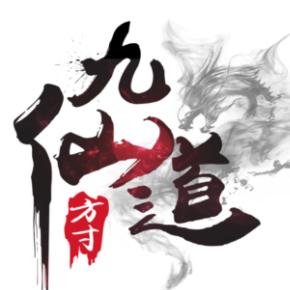 九仙道破解版