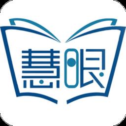 慧眼阅读app