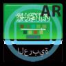 手机阿拉伯语输入法v2.1.6 安卓最新版
