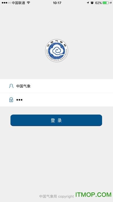 中国气象网手机版 v3.3.5.4 安卓版0