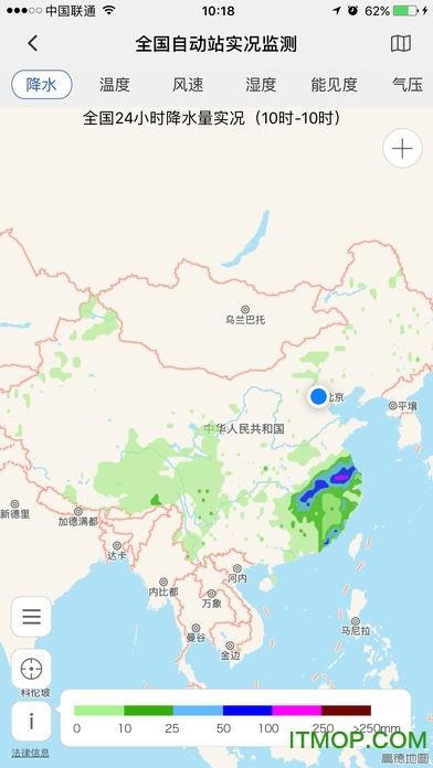 中国气象网手机版 v3.3.5.4 安卓版2