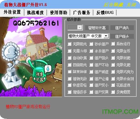 植物大战僵尸34项修改器 v1.6 绿色版 1