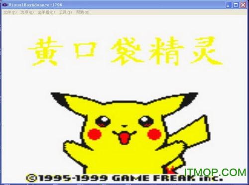 口袋妖怪黄彩色版gba 完美汉化版 0