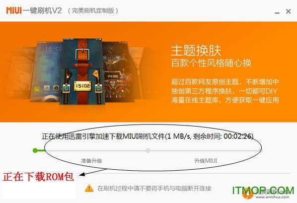 小米MIUI一键刷机软件 v2.6.2.1596 官方版 0