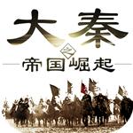 大秦之帝国崛起最新版游戏