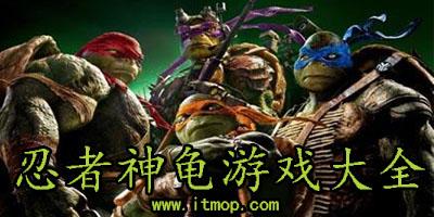 忍者神龟动作游戏_忍者神龟游戏下载_忍者神龟游戏大全
