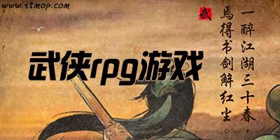 武侠RPG