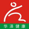 华泽健康app