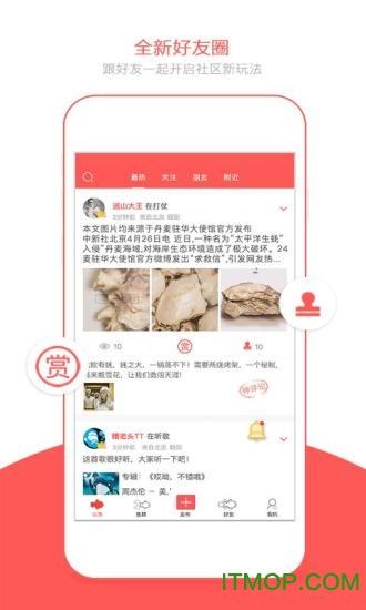 以渔手机版 v1.0.2 安卓版2