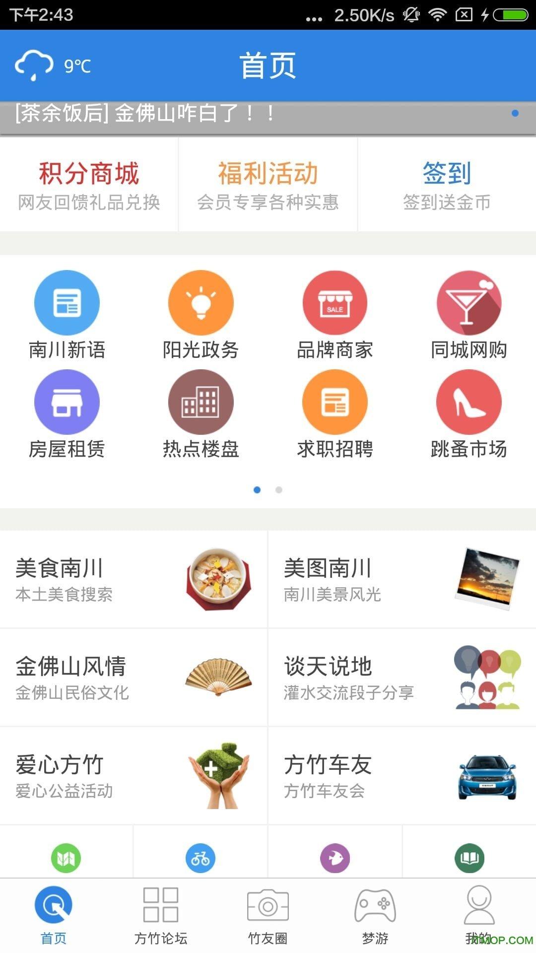 南川方竹论坛app v3.0.0 官方安卓版0