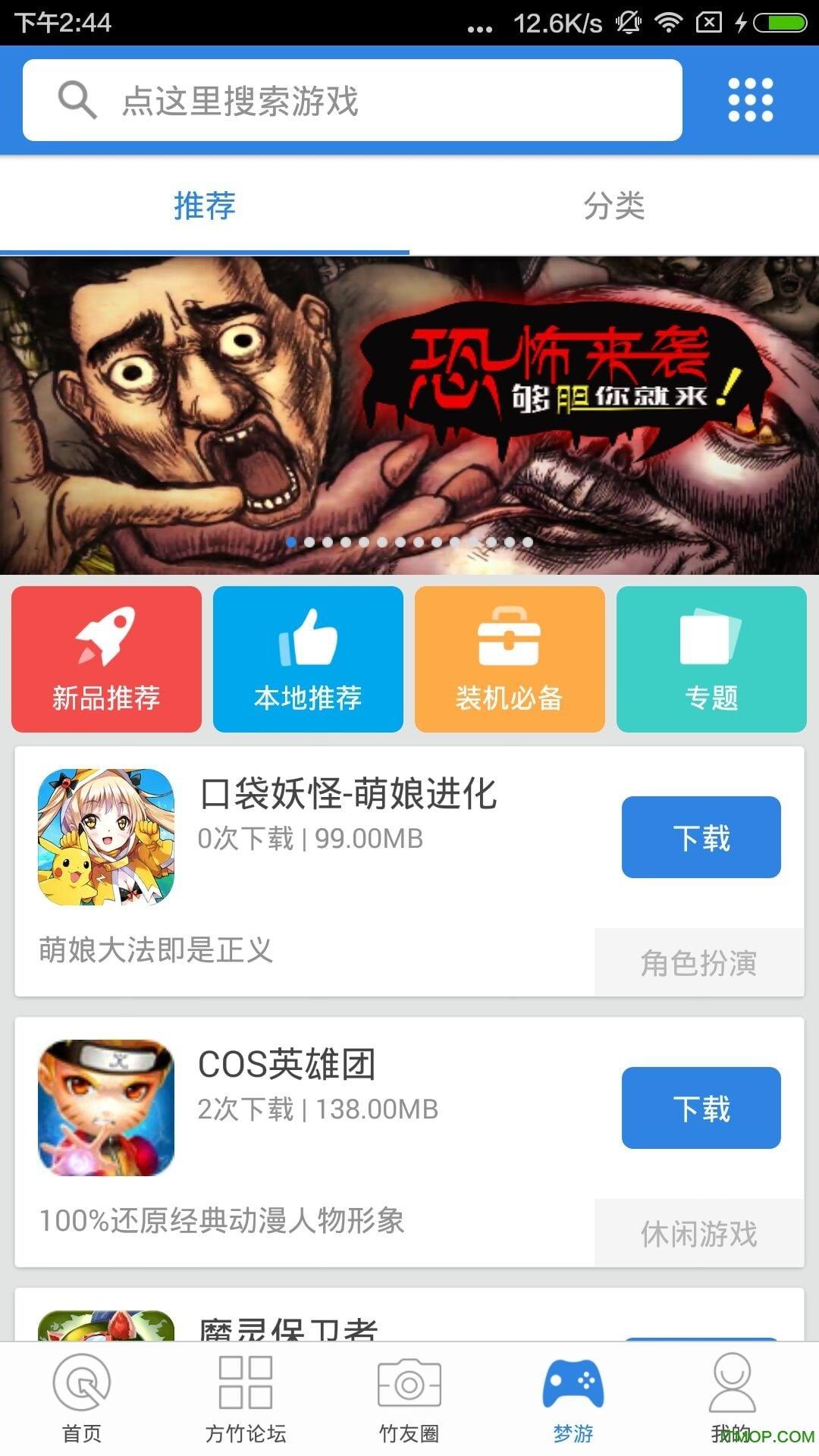 南川方竹论坛app v3.0.0 官方安卓版1