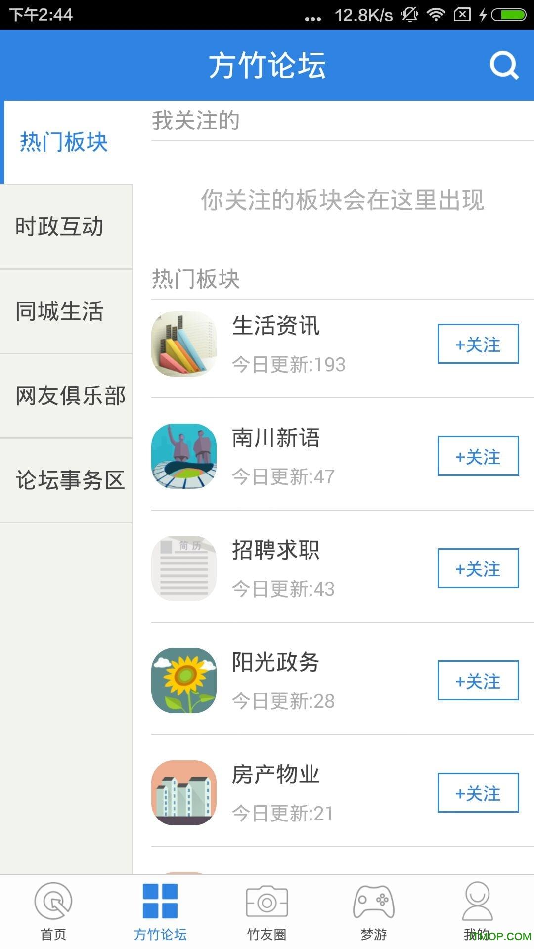 南川方竹论坛app v3.0.0 官方安卓版2