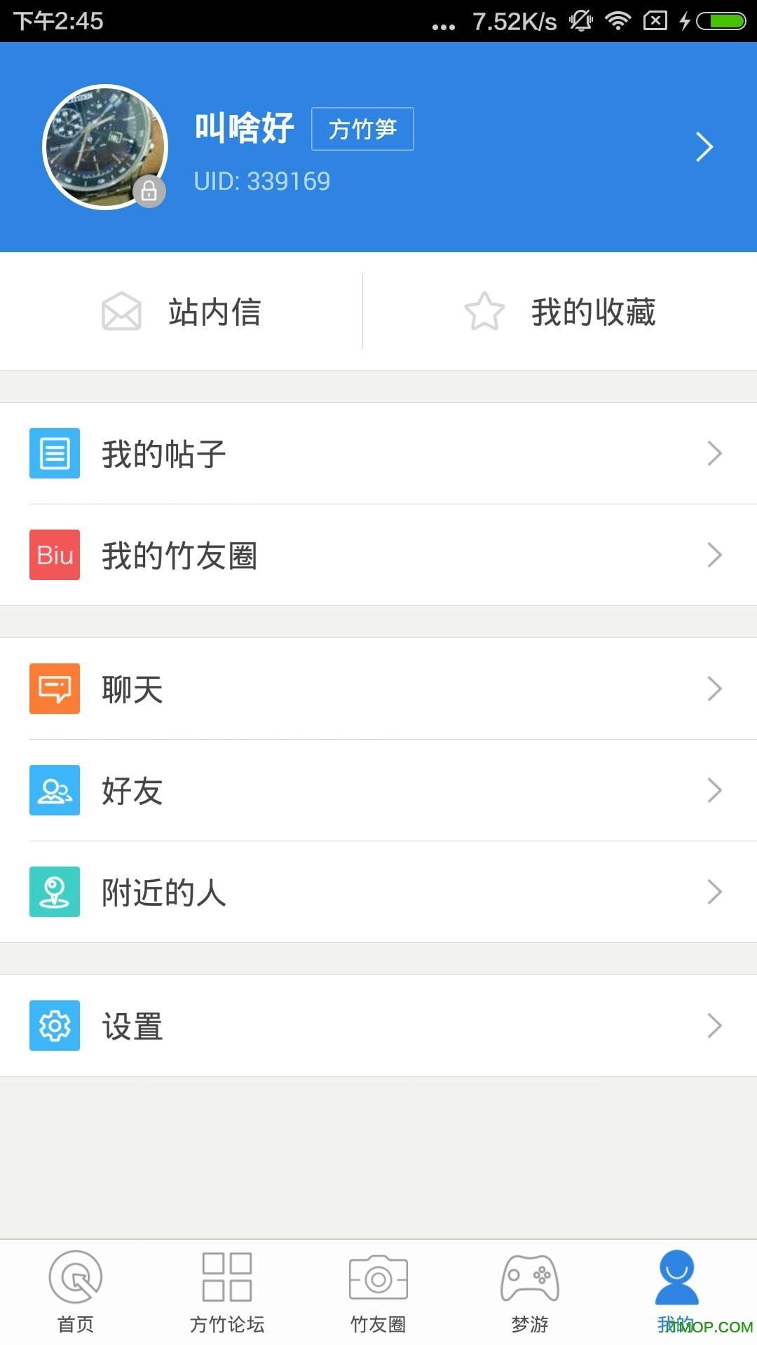 南川方竹论坛app v3.0.0 官方安卓版3