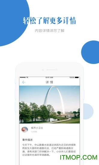 城管之星app v1.0 安卓版0