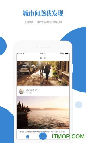 城管之星app v1.0 安卓版2