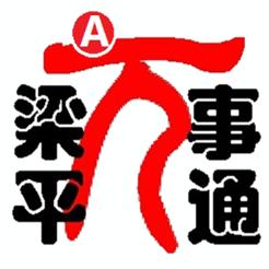 梁平微发布app