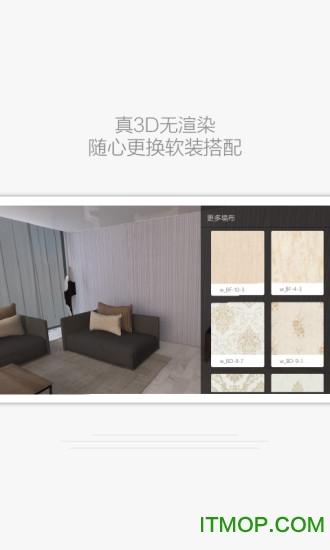 家来福窗帘官网app v1.0 安卓版3