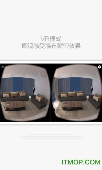 家来福窗帘官网app v1.0 安卓版4
