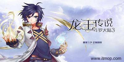 龙王传说手游版本大全_龙王传说手游下载_斗罗大陆3龙王传说手机游戏