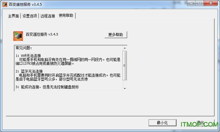 百变遥控windows端版(limitlessremote.exe)