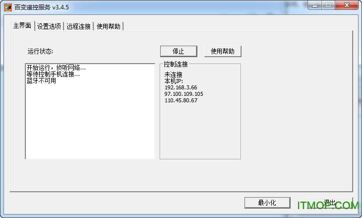 百变遥控windows端版(limitlessremote.exe) v3.6.5 官网PC端 0