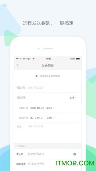 零匙app v1.0.2 安卓版3
