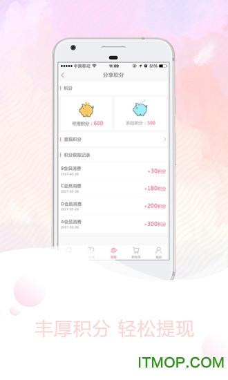 首面app(美容购物) v1.0.6 安卓版3