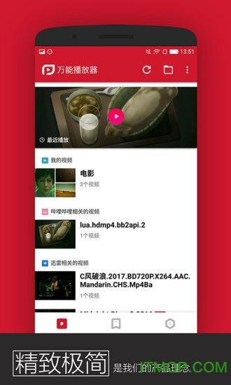 PP视频万能播放器 v1.3.100 安卓版 0