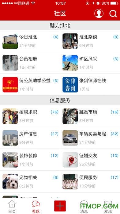 淮北论坛 v1.1.65 官方安卓版3
