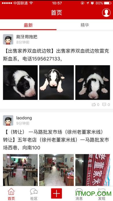 淮北论坛 v1.1.65 官方安卓版4