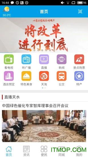 云上天水app v2.2 安卓版0
