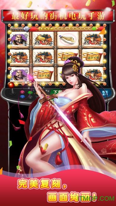 水浒传街机联网版 v2.0 安卓版4
