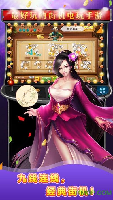 水浒传街机联网版 v2.0 安卓版3