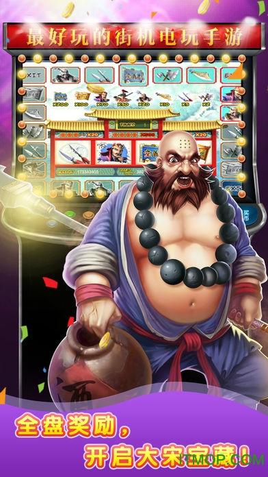 水浒传街机联网版 v2.0 安卓版2