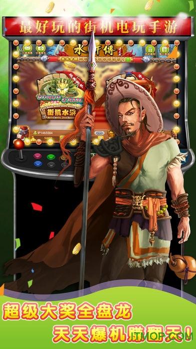 水浒传街机联网版 v2.0 安卓版1