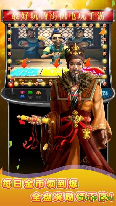 水浒传街机联网版 v2.0 安卓版0