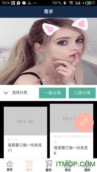 大服装圈app v1.0.1 安卓版2