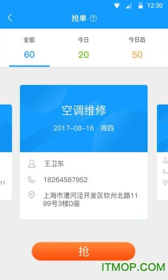 售后管家app v1.3 安卓版0