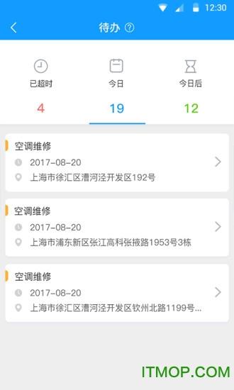 售后管家app v1.3 安卓版1