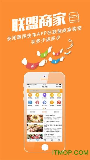 惠民快车app v1.0 安卓版0