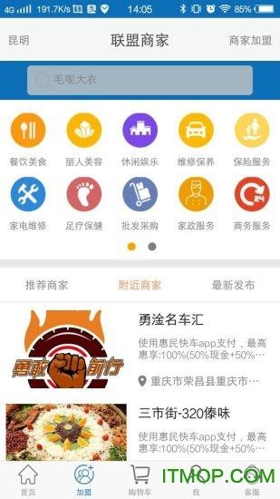 惠民快车app v1.0 安卓版3