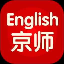 京师英语手机免费版