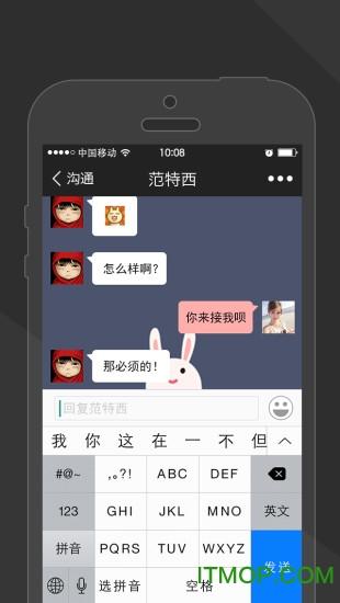 得瑟社交软件 v1.1 安卓版0