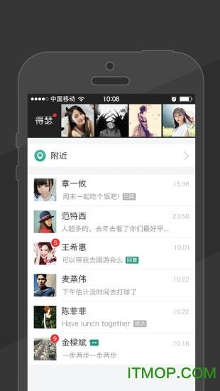 得瑟社交软件 v1.1 安卓版1